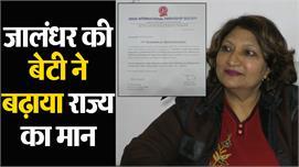 Bharat Jyoti Award के साथ सम्मानित होगी...