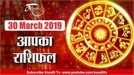 Rashifal 30 march