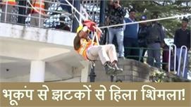 भूकंप के झटकों से हिला शिमला, मची...
