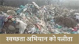 Anantnag में उड़ी स्वच्छता अभियान की...