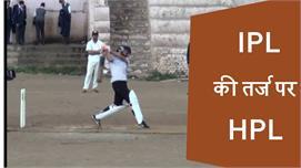 IPL की तर्ज पर HPL, नशा मुक्त हिमाचल का...