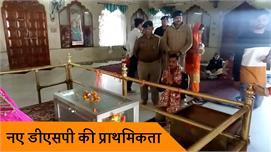 देखिए, Jawalamukhi के नए DSP तिलक राज...