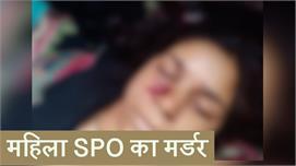 शोपियां में महिला SPO का मर्डर,...