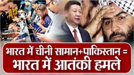भारत में चीनी सामान+पाकिस्तान = भारत...