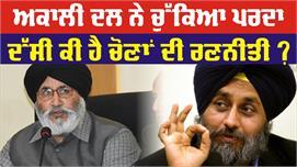 Congress ਦਾ ਰਿਪੋਰਟ ਕਾਰਡ Zero: Daljit...