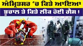 Mock Drill ਕਰ ਸਿਖਾਇਆ Natural Disasters...