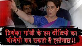 प्रियंका गांधी के इस वीडियो का बीजेपी...