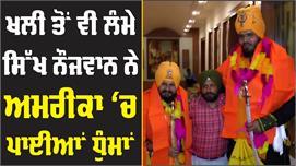 Amritsar Bulletin : ਖਲੀ ਤੋਂ ਵੀ ਲੰਮੇ...