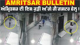 Amritsar Bulletin : ਕੁੜੀ ਨੇ ਗੈਂਗਸਟਰ...