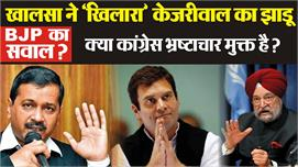 Harinder Khalsa का साथ मिलने पर BJP...