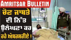 Amritsar Bulletin : ਰੰਜਿਸ਼ ਦੇ ਚੱਲਦਿਆਂ...