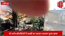 लखीमपुर के शारदा नगर बस्ती में लगी भीषण...