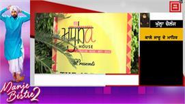 Majha House ਦੀ ਸੱਥ 'ਚ Acid attack ਰੇਸ਼ਮਾ...