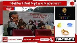 'आप' प्रत्याशी Brajesh Goyal के चुनाव...