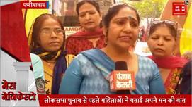 Faridabad की महिलाओं ने बताया कि कैसा...