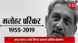 गोवा के CM मनोहर पर्रिकर का निधन,...