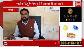 Sidhu के विभाग में Corruption की बली...