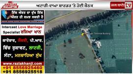 Amritsar Bulletin : ਘਰ ਦੇ ਬਾਹਰੋਂ ਲੜਕੀ...