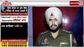 Amritsar Bulletin : ਕੁੜੀ ਦੇ ਨਾਂ ਦੀ ID...