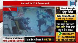 Jammu Terrorest Attack ਦੋਂ ਬਾਅਦ ਦੀ CCTV...