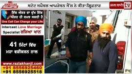 Amritsar Bulletin :ਹੈਰੋਇਨ ਸਮੱਗਲਰ ਨਾਲ...