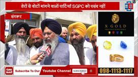 SGPC प्रधान लोंगोवाल की अकाली दल को बड़ी...