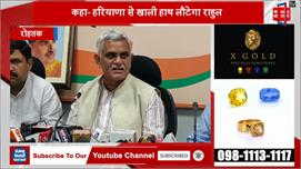 Manish Grover का Rahul Gandhi पर तंज,...
