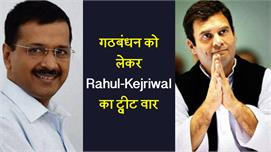 राहुल का Tweet- गठबंधन पर केजरीवाल ने...