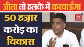 50 हज़ार करोड़ का विकास करवाएंगे  Manish...