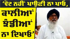 Parkash Singh Badal ਦੀ ਅਕਾਲੀਆਂ ਦਾ ਵਿਰੋਧ...