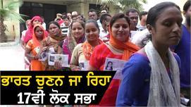Lok Sabha Election : ਪਹਿਲੇ ਗੇੜ ਦੀ...