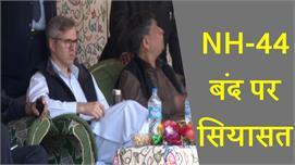 PM मोदी के NH पर पाबंदी के बयान पर Omar...
