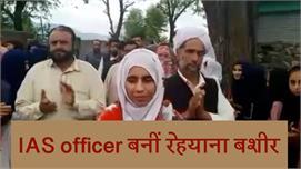 IAS officer बनीं Poonch की बेटी रेहयाना...