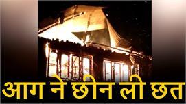 Sumbal में आगजनी की चपेट में आया House...