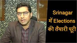 Srinagar में Elections की तैयारियों...