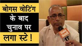 Faridabad बार एसोसिएशन के चुनाव में...