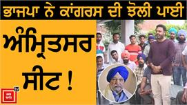 Amritsar ਤੋਂ BJP Candidate Hardeep Puri...