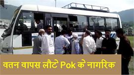 Poonch Rawalakot Bus Service फिर हुई...