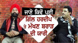 Gill Hardeep & Makhan Brar | Exclusive...