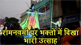 रामनवमी पर भक्तों में दिखा उत्साह, भव्य...