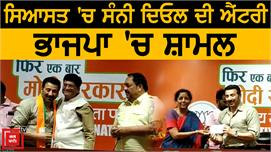 BJP ਲਈ Vinod khanna  ਦੀ ਕਮੀ ਪੂਰੀ ਕਰਨਗੇ ...