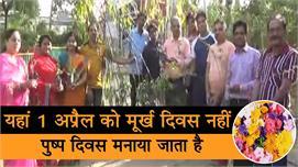 विदिशा में 1 अप्रैल को मनाया गया पुष्प...