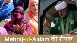 J&K में मेहराज-उल-आलम की रौनक, Muslim...