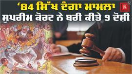 Supreme Court  ਨੇ ਪਲਟਿਆ Delhi High...