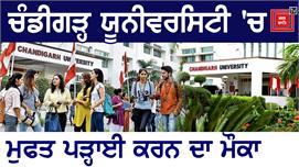 Chandigarh University Students ਨੂੰ ਦੇ...