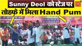 Sunny Deol को तोहफ़े में मिला Hand Pump