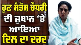 Santosh Chaudhary  ਨੂੰ ਰੜ੍ਹਕੀ Raj Kumar...