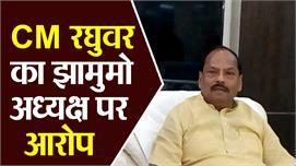 CM रघुवर ने झामुमो अध्यक्ष पर बाहरी...