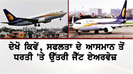 26 ਸਾਲ ਪੁਰਾਣੀ Airline Jet Airways ਬੰਦ,...