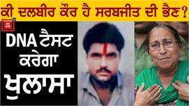 पंजाब सरकार ने बढ़ाई Dalbir Kaur की...